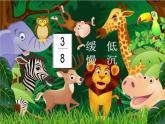 人音版音樂一年級下冊:《4小象(歌曲)大象》 PPT課件