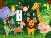 人音版音樂一年級下冊:4小象(歌曲)大象 PPT課件