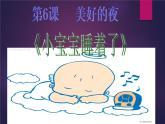 人音版音樂一年級下冊:小寶寶睡著了 課件