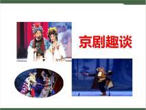 23《京劇趣談》獲獎PPT課件