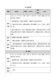 小學人教部編版26 憶讀書一等獎課件ppt
