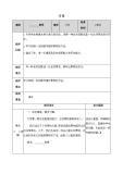 小學語文人教部編版五年級上冊習作:____ 即景精品課件ppt
