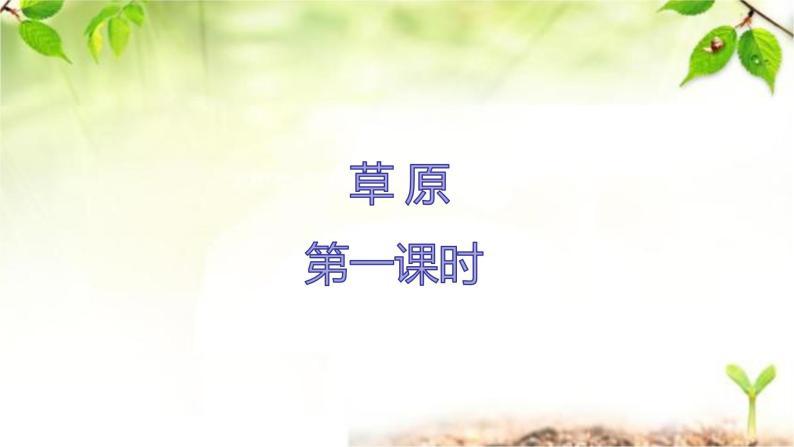 1《草原》第一课时课件01