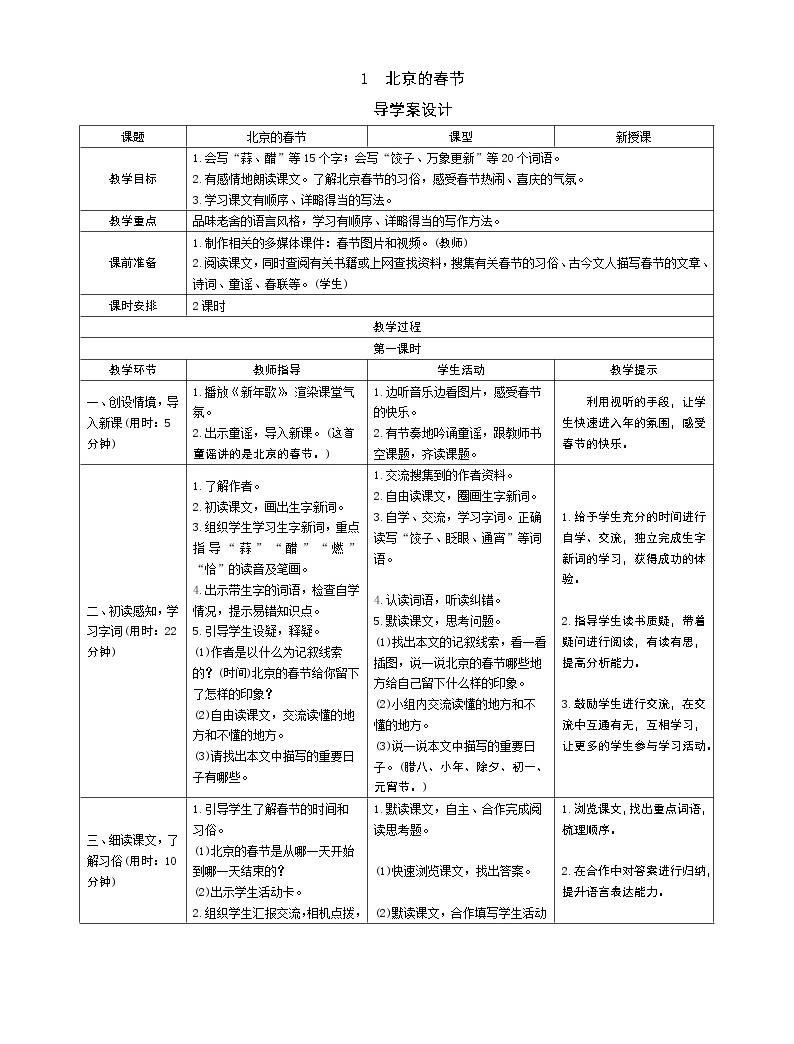 1 北京的春节导学案 - 部编语文六下01