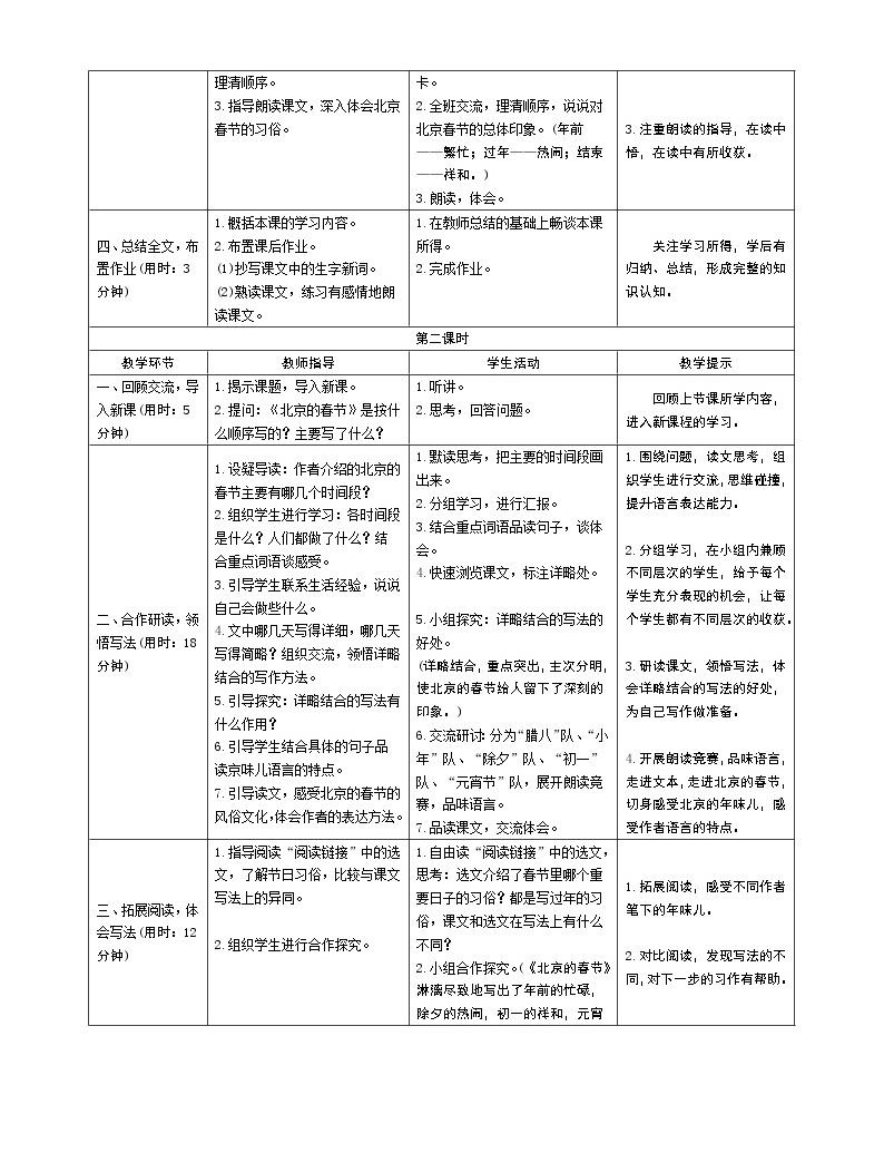 1 北京的春节导学案 - 部编语文六下02
