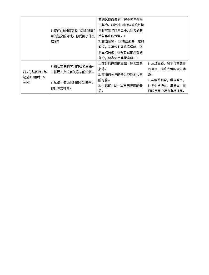 1 北京的春节导学案 - 部编语文六下03