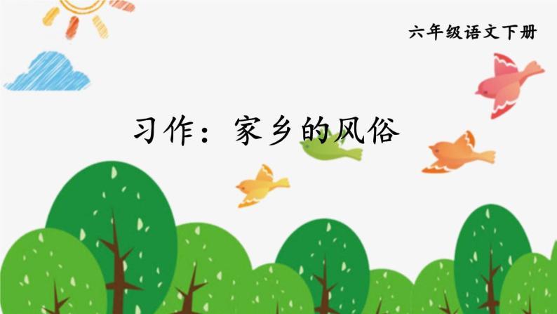 习作:家乡的风俗PPT课件 - 部编语文六下01
