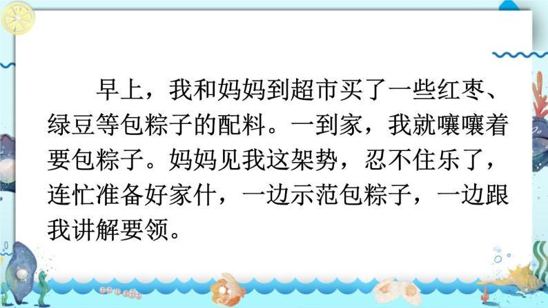习作:家乡的风俗PPT课件 - 部编语文六下010