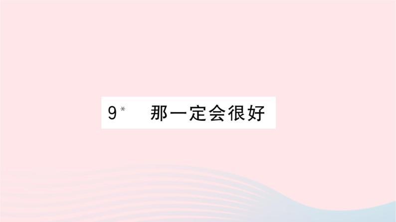 福建专版2019秋三年级语文上册第三单元9那一定会很好习题课件新人教版01