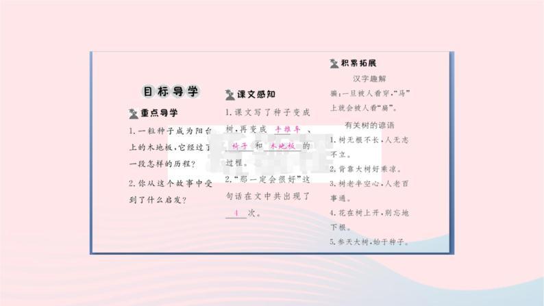 福建专版2019秋三年级语文上册第三单元9那一定会很好习题课件新人教版02