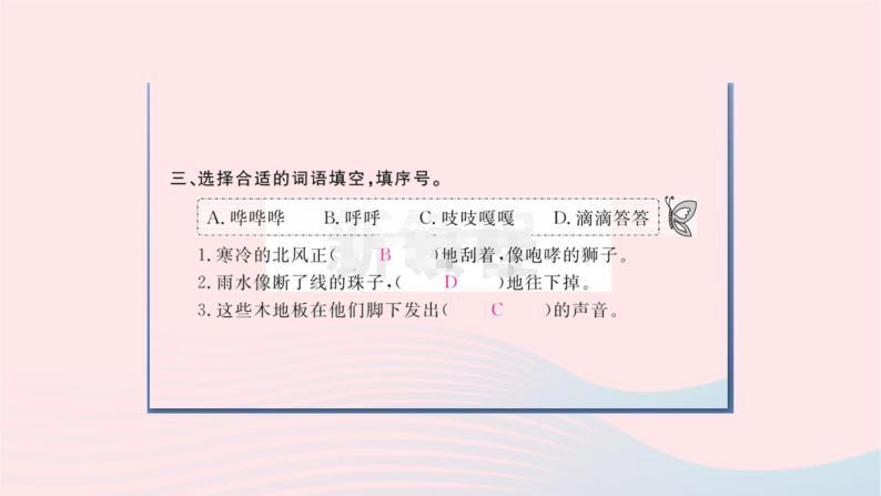 福建专版2019秋三年级语文上册第三单元9那一定会很好习题课件新人教版04