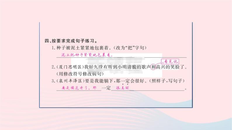 福建专版2019秋三年级语文上册第三单元9那一定会很好习题课件新人教版05