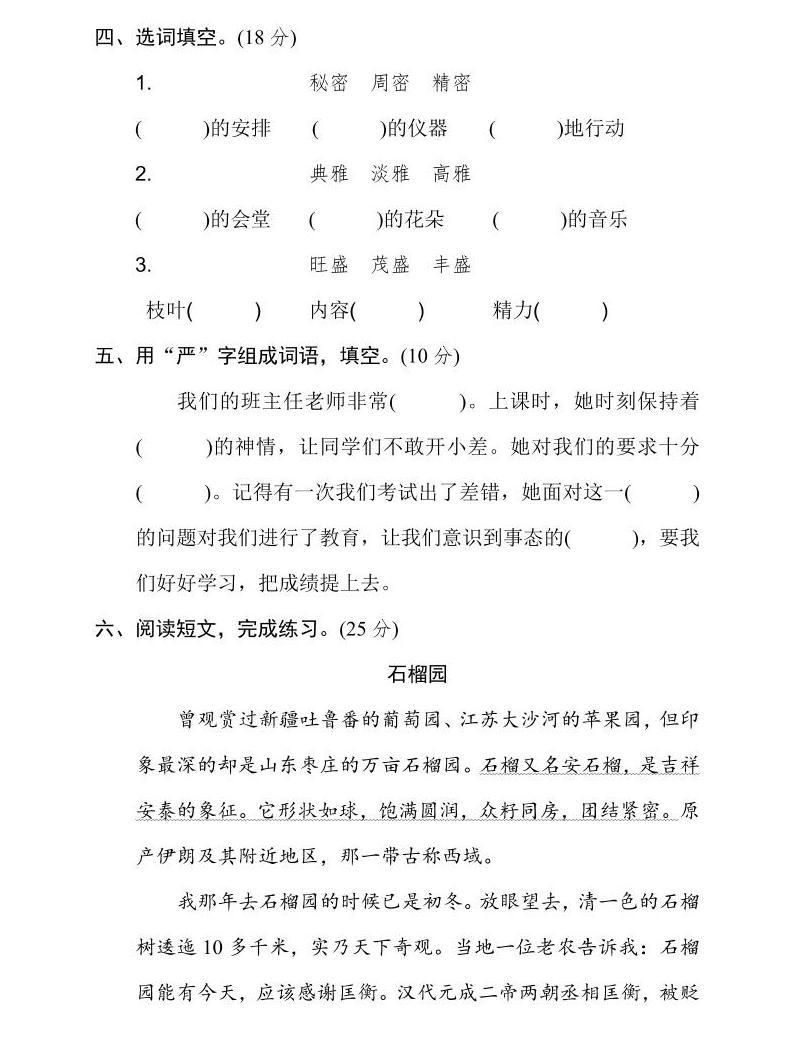 部编版六下语文期末专项复习之构词练习02