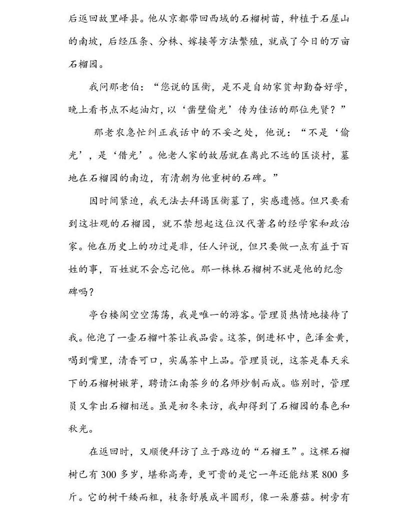 部编版六下语文期末专项复习之构词练习03