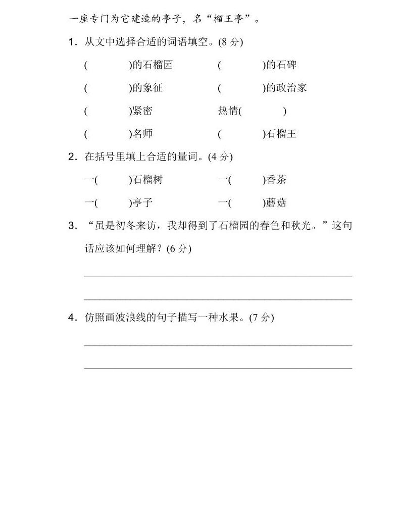 部编版六下语文期末专项复习之构词练习04