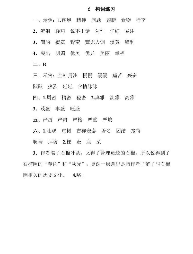 部编版六下语文期末专项复习之构词练习05