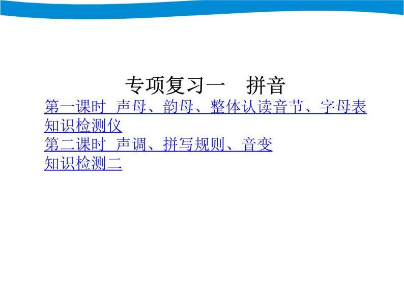 部编版六下语文小升初期末专项复习一拼音PPT02