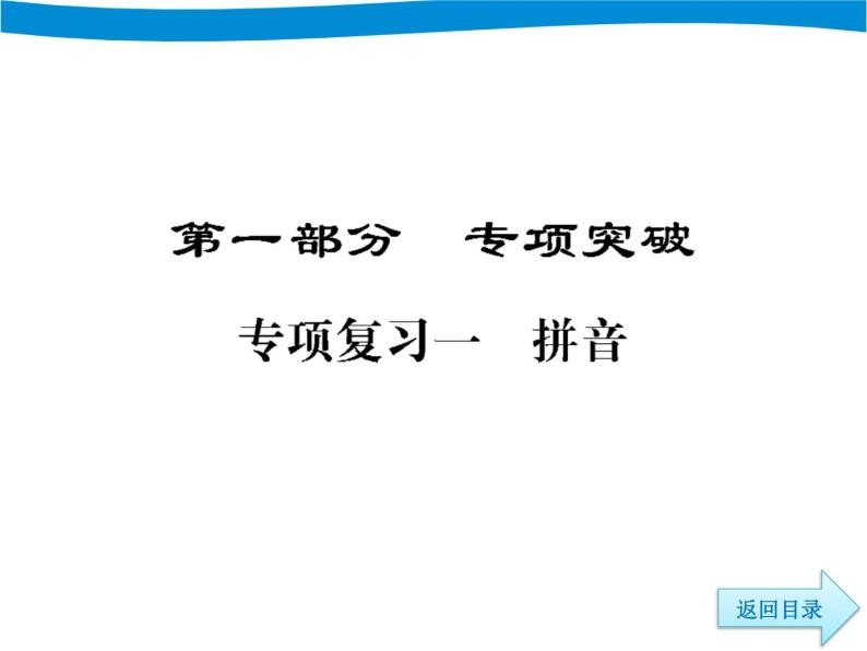 部编版六下语文小升初期末专项复习一拼音PPT03