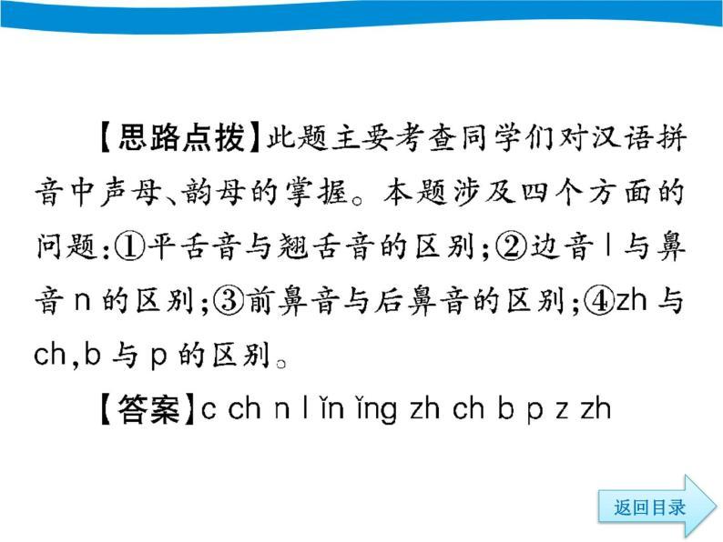 部编版六下语文小升初期末专项复习一拼音PPT06