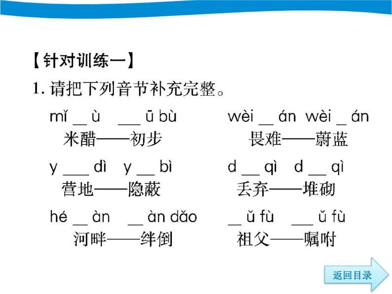 部编版六下语文小升初期末专项复习一拼音PPT07