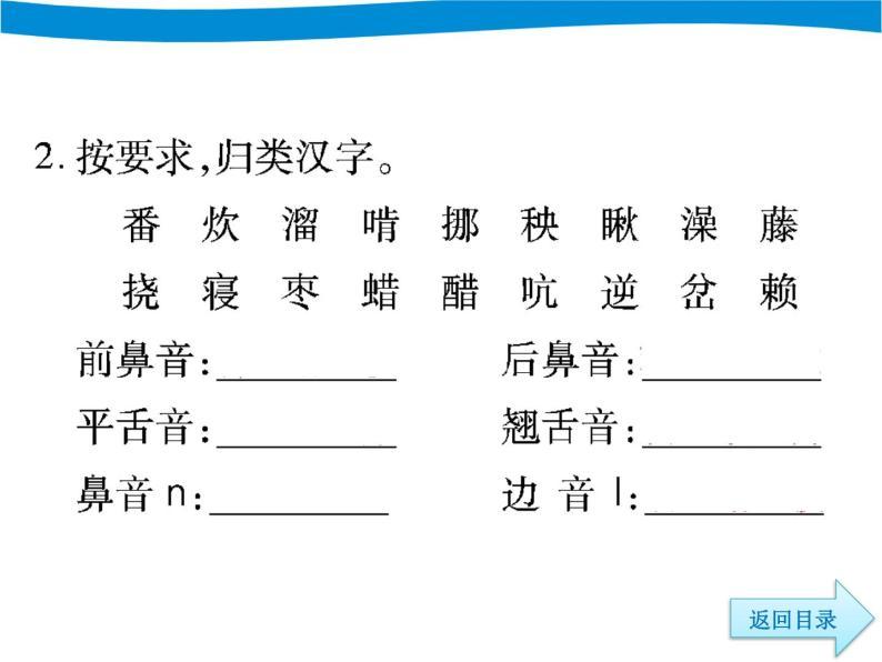 部编版六下语文小升初期末专项复习一拼音PPT08