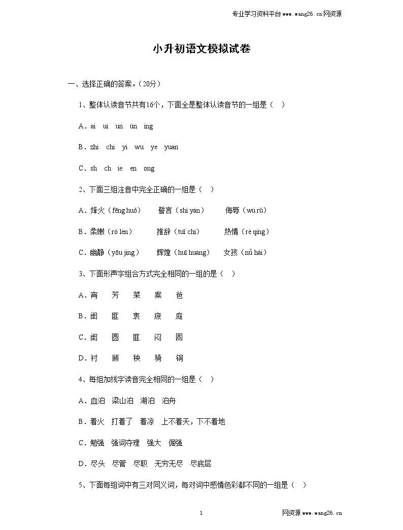02小升初语文模拟试卷(网资源)01