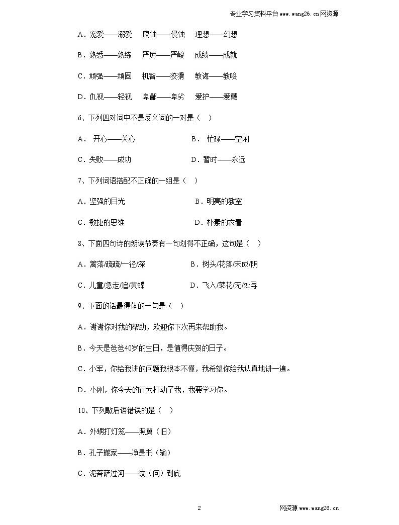 02小升初语文模拟试卷(网资源)02