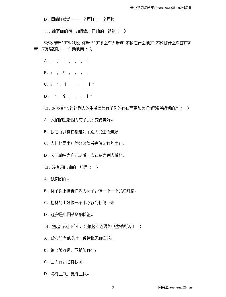 02小升初语文模拟试卷(网资源)03