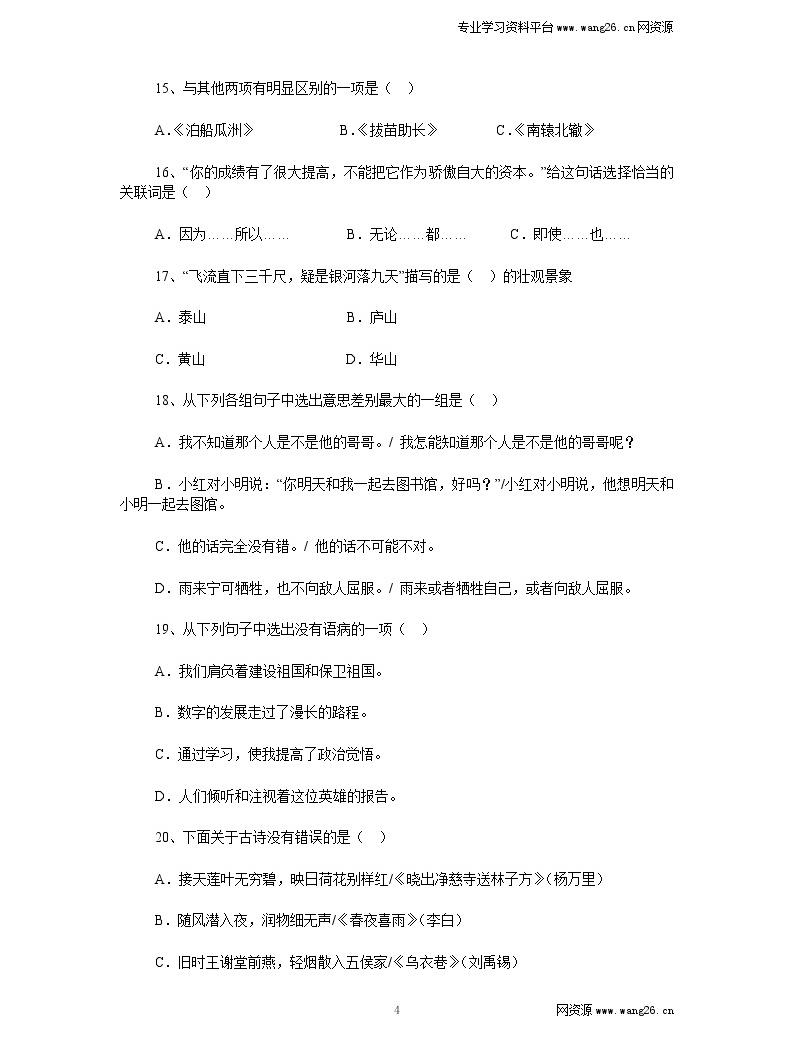 02小升初语文模拟试卷(网资源)04