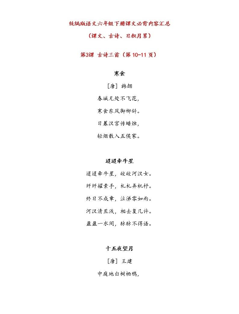 部编版六年级下册课文必背内容汇总(课文、古诗、日积月累)01