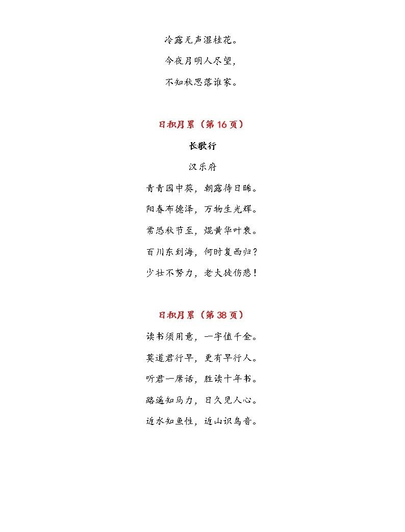部编版六年级下册课文必背内容汇总(课文、古诗、日积月累)02