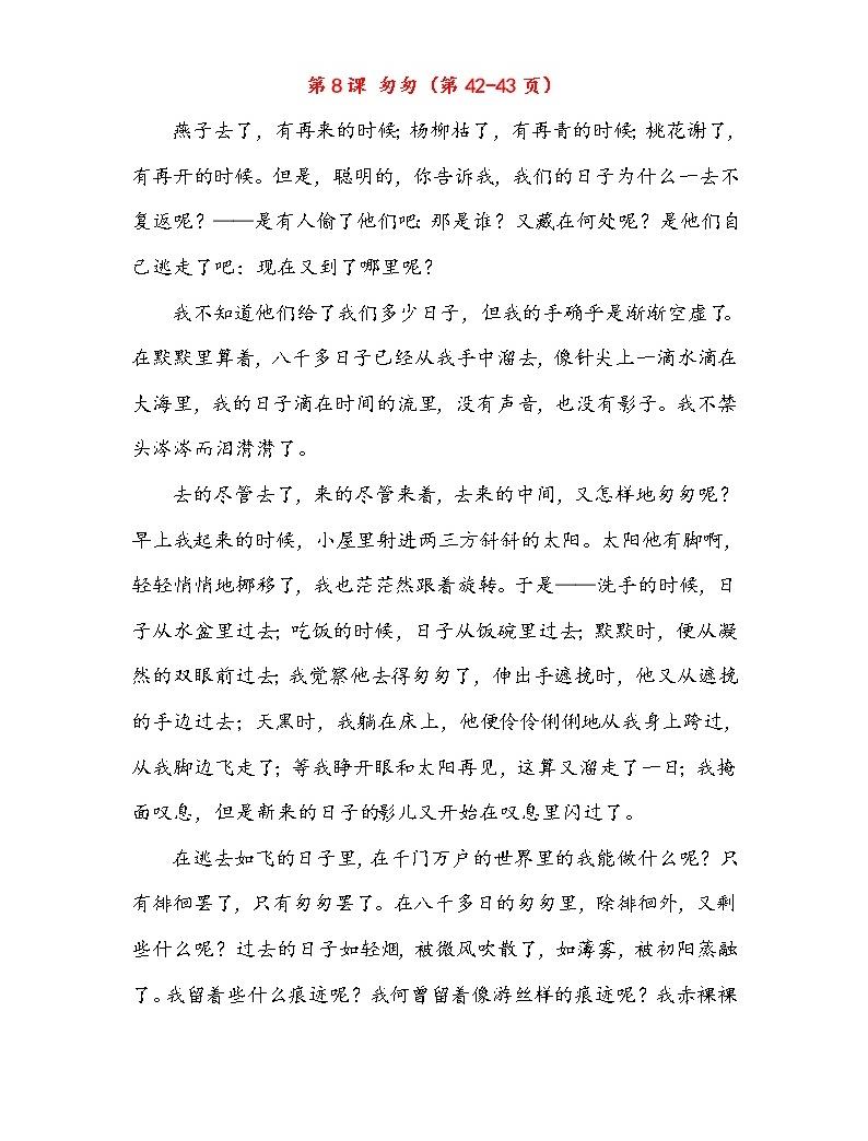 部编版六年级下册课文必背内容汇总(课文、古诗、日积月累)03