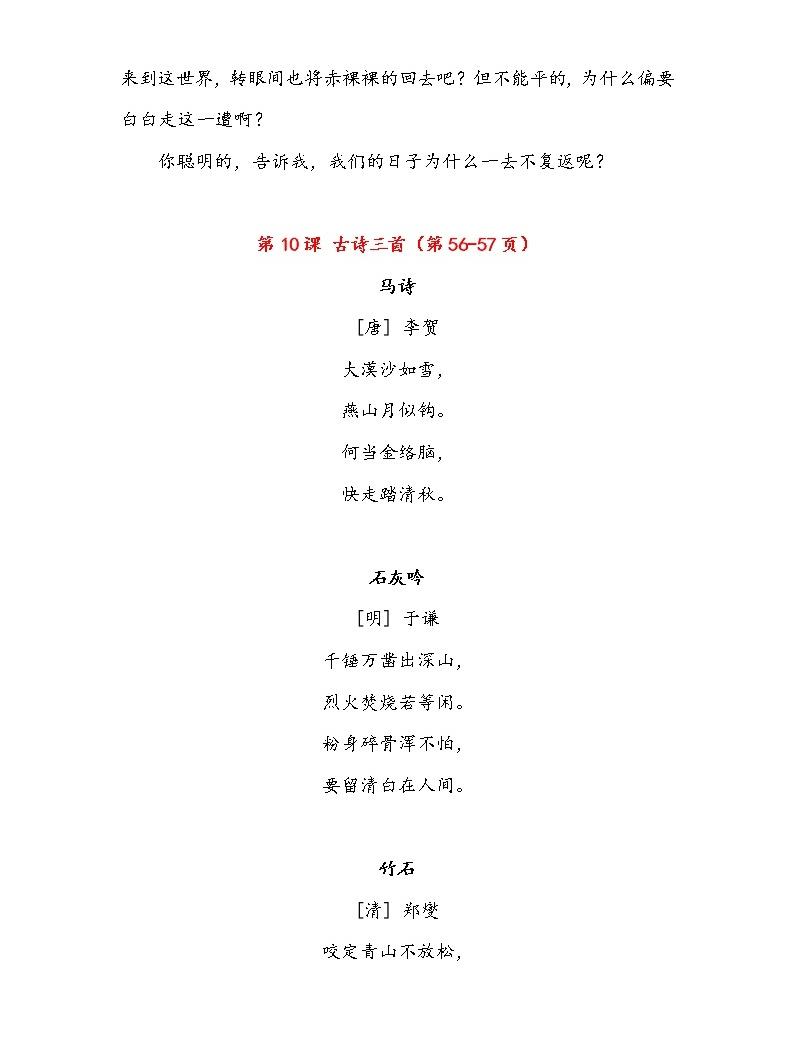 部编版六年级下册课文必背内容汇总(课文、古诗、日积月累)04