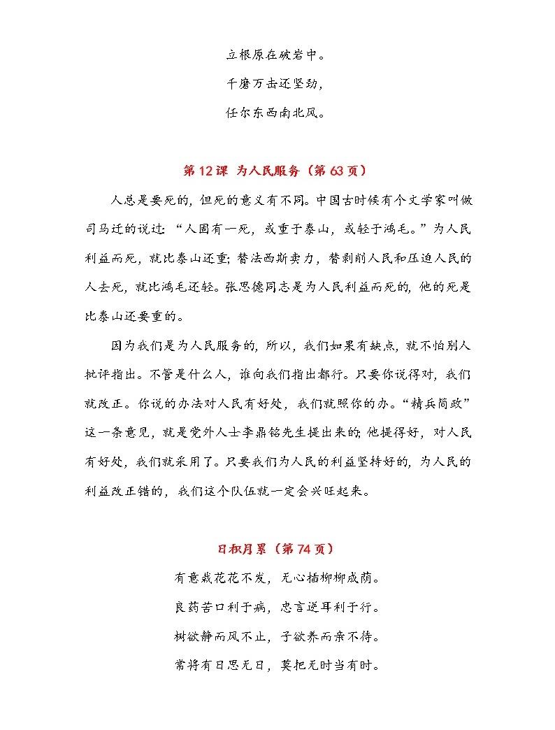 部编版六年级下册课文必背内容汇总(课文、古诗、日积月累)05