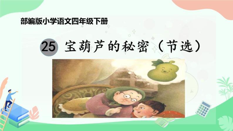25 宝葫芦的秘密 课件01