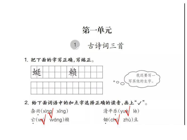 小学语文四年级下册第一单元作业本答案ppt作业本01