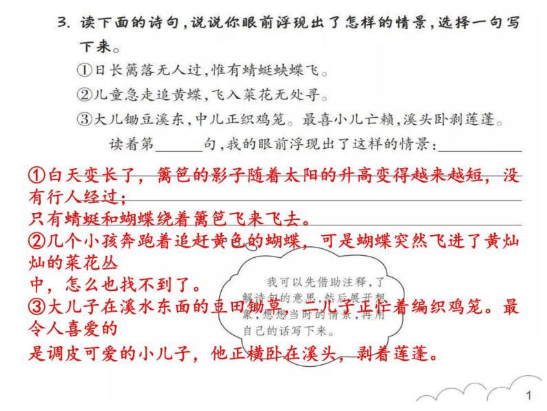 小学语文四年级下册第一单元作业本答案ppt作业本02