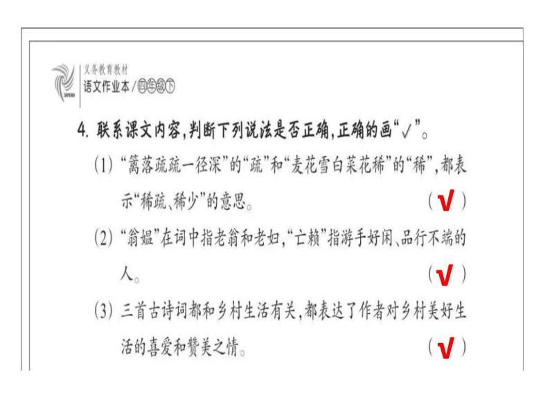 小学语文四年级下册第一单元作业本答案ppt作业本03