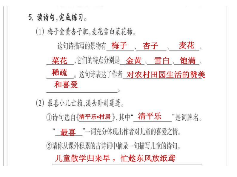 小学语文四年级下册第一单元作业本答案ppt作业本04
