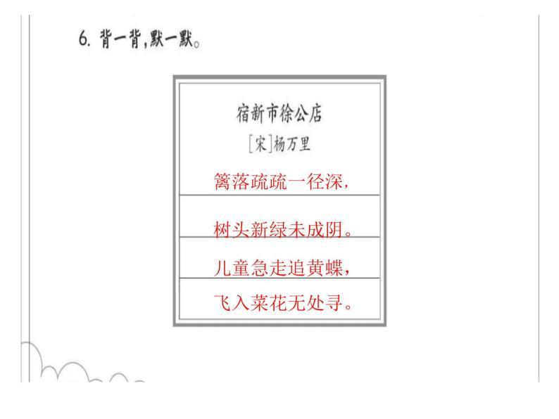 小学语文四年级下册第一单元作业本答案ppt作业本05