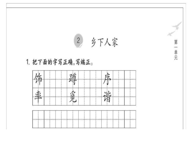 小学语文四年级下册第一单元作业本答案ppt作业本06