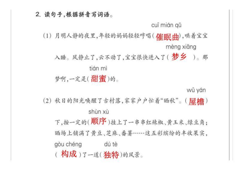 小学语文四年级下册第一单元作业本答案ppt作业本07