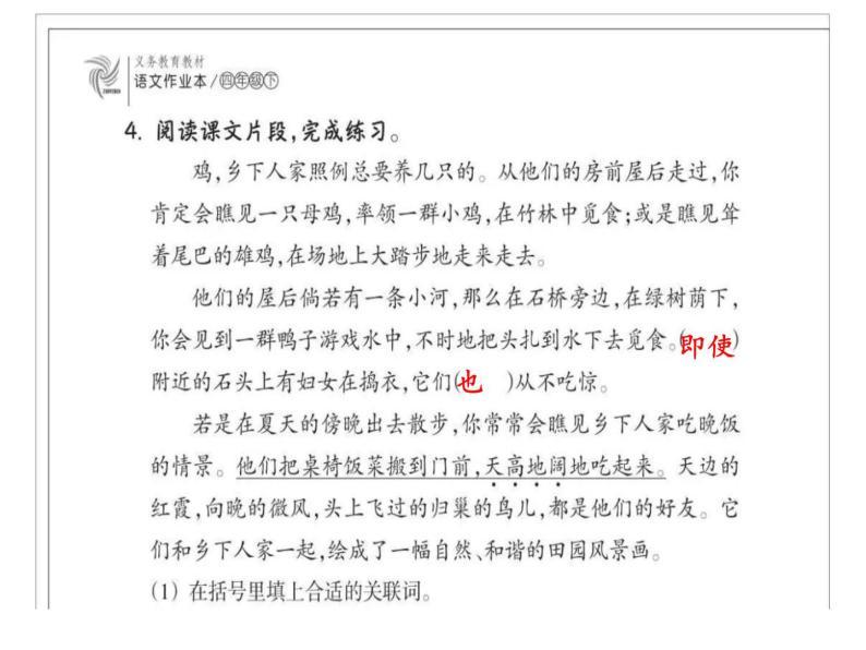 小学语文四年级下册第一单元作业本答案ppt作业本09