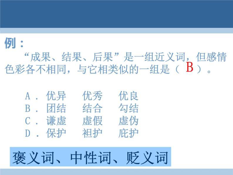 小升初集训二词语复习篇05