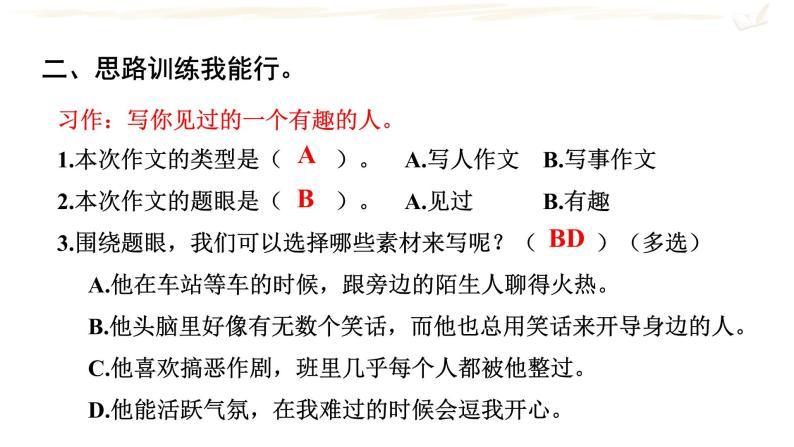 期末复习课件:专题 写作05