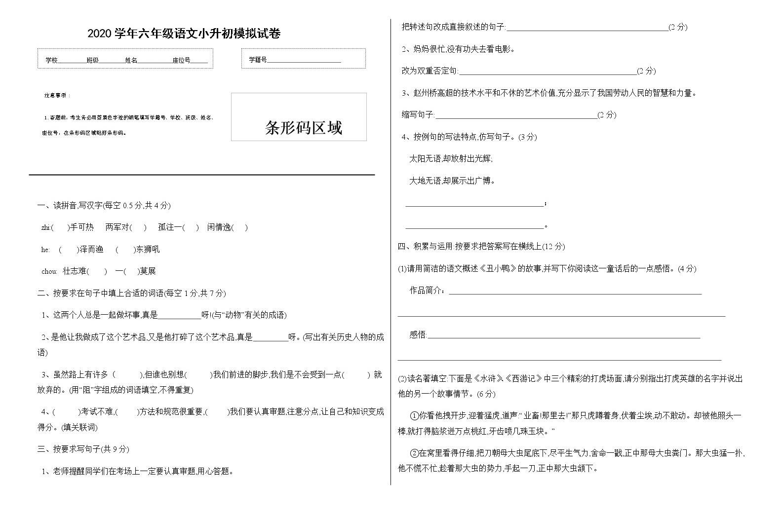 【名师预测】2020小升初语文模拟试卷(十)(有答案)01