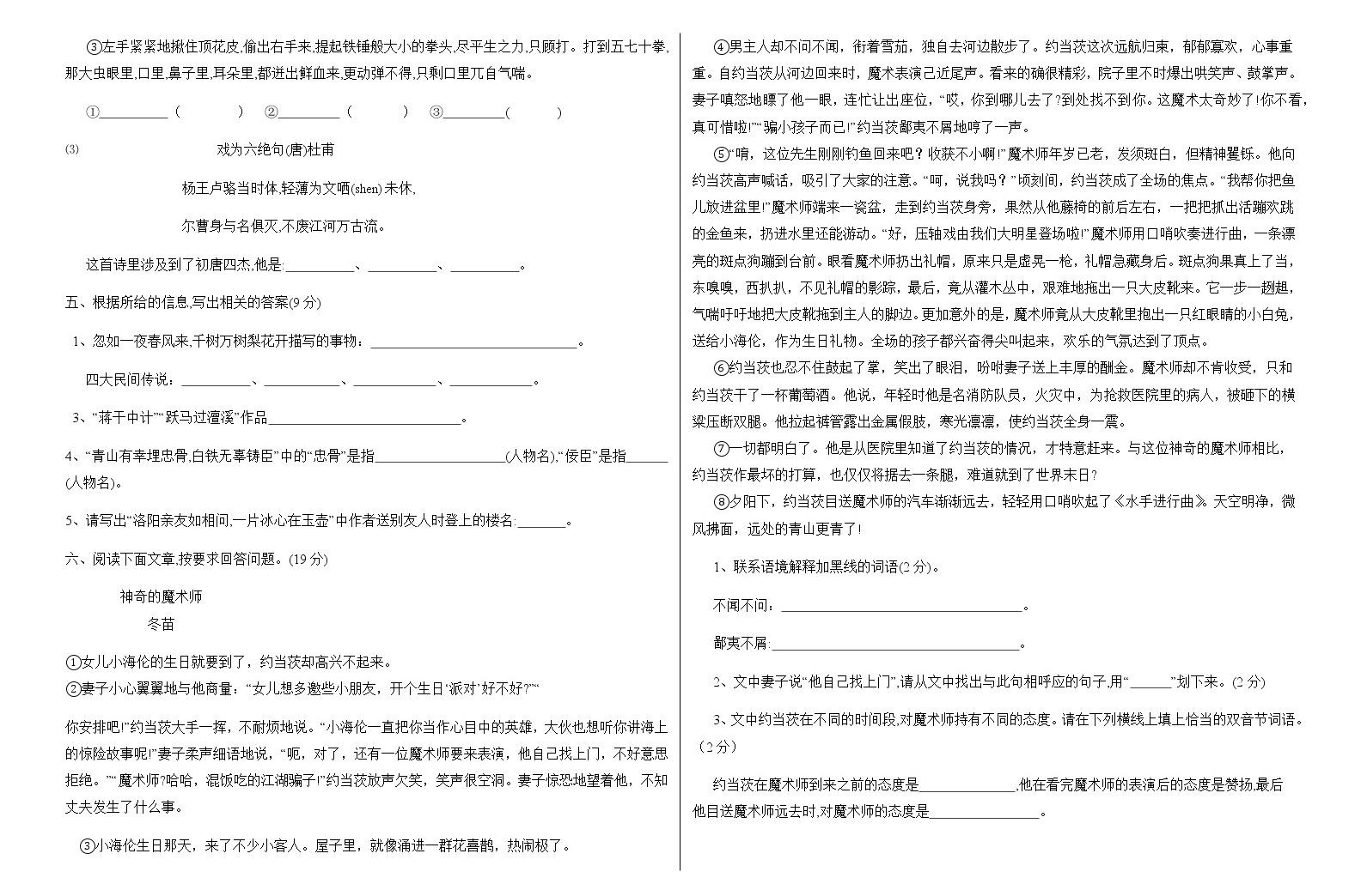 【名师预测】2020小升初语文模拟试卷(十)(有答案)02