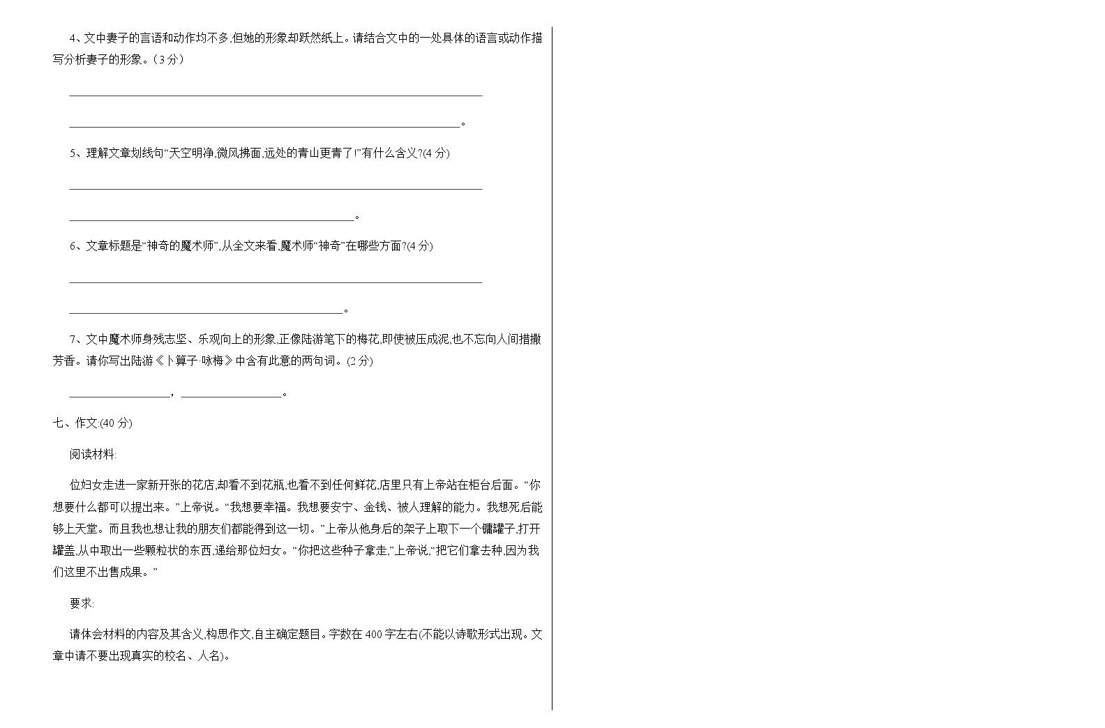 【名师预测】2020小升初语文模拟试卷(十)(有答案)03