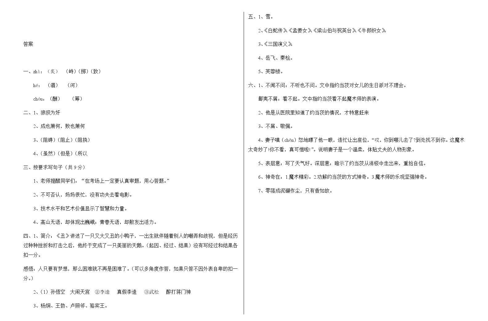 【名师预测】2020小升初语文模拟试卷(十)(有答案)04