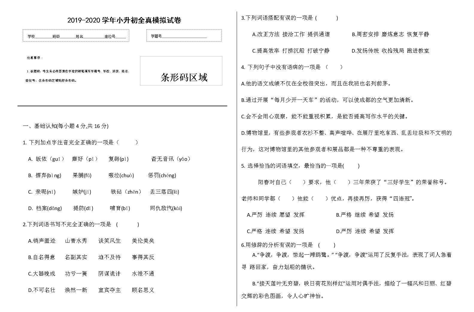 2019-2020年度六年级语文小升初全真模拟试卷 (四)(有答案)01